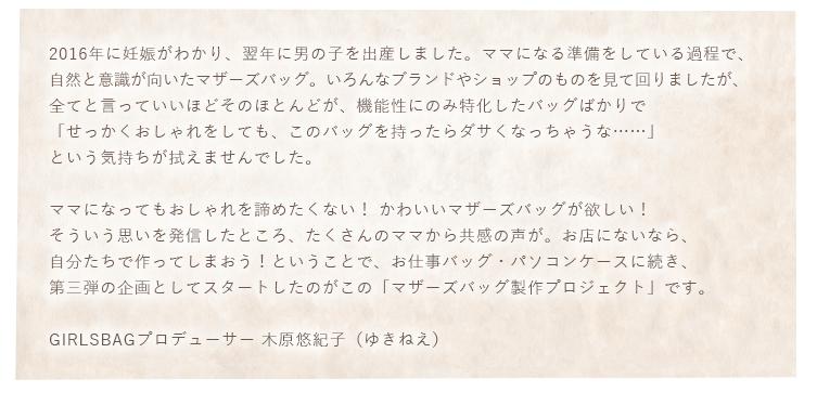 GIRLS BAGプロデューサー 木原悠紀子 メッセージ